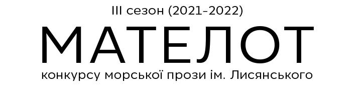 Мателот 2021-2022