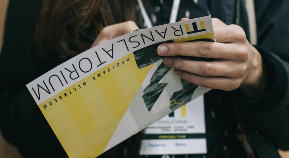 У мережі збирають кошти на проведення фестивалю Translatorium