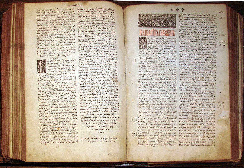 У Острозькому музеї книги і друкарства оцифрують старовинні рукописи за сприяння США