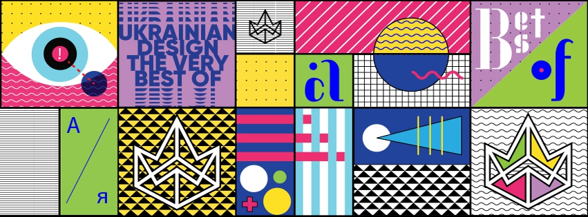 Оголосили переможців конкурсу Ukrainian Design: The Very Best Of 2021
