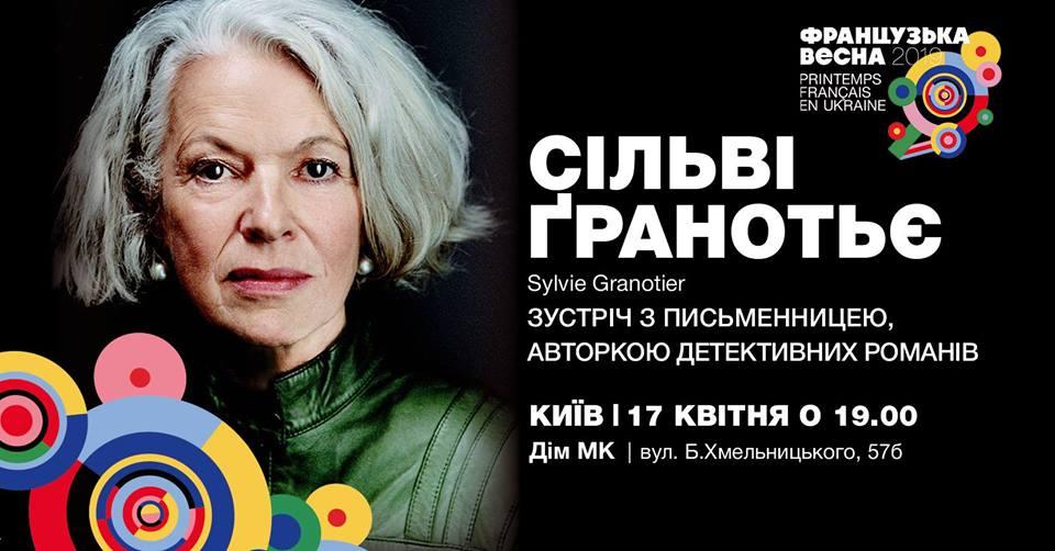 Сільві Ґранотьє