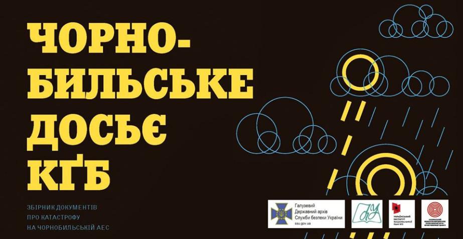 Чорнобильське досьє КҐБ