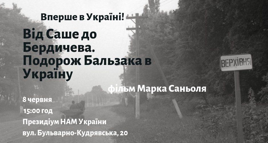 Подорож Бальзака Україною