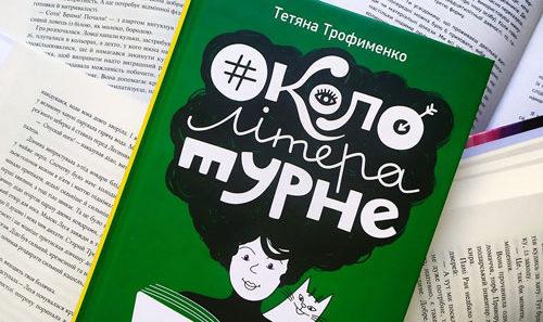 Тетяни Трофименко «Окололітературне»
