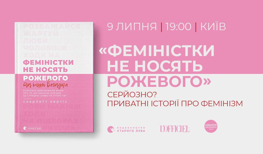 Феміністки не носять рожевого
