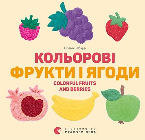 Кольорові фрукти і ягоди