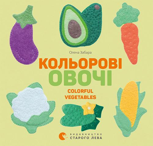 Кольорові овочі