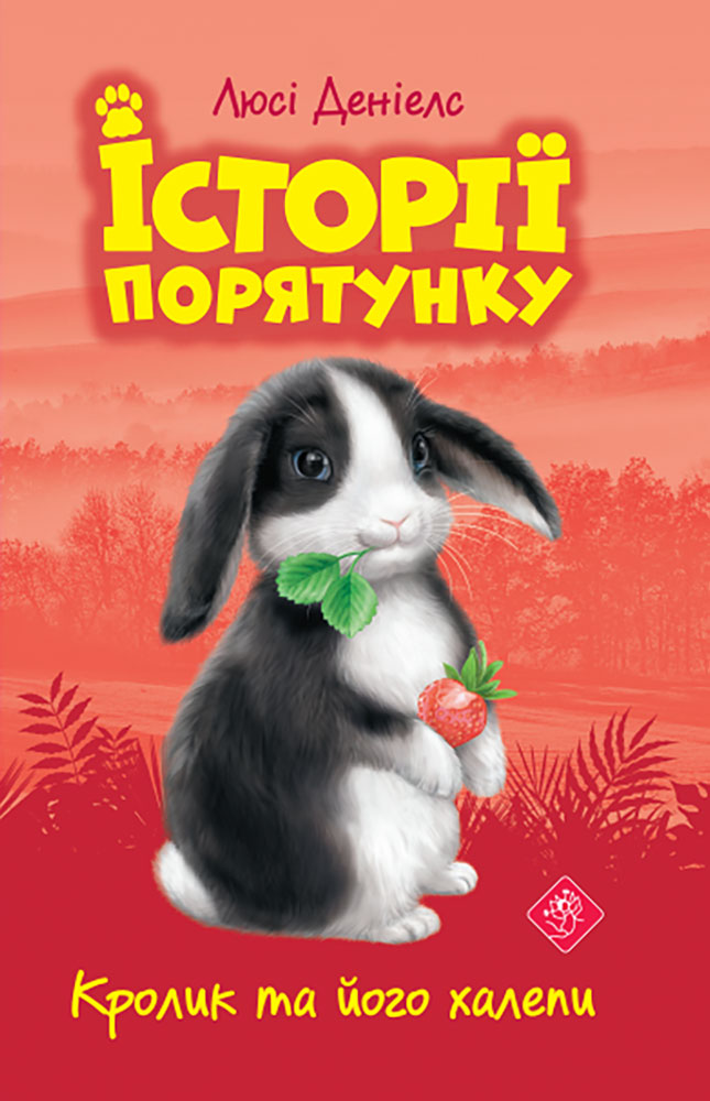 Кролик та його халепи