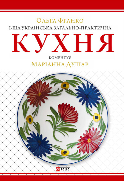 Перша українська загально-практична кухня
