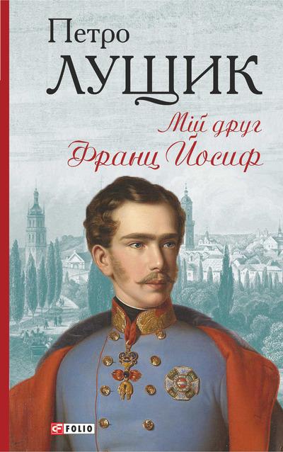 Мій друг Франц Йосиф