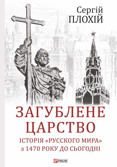 """Історія """"Русского мира"""""""