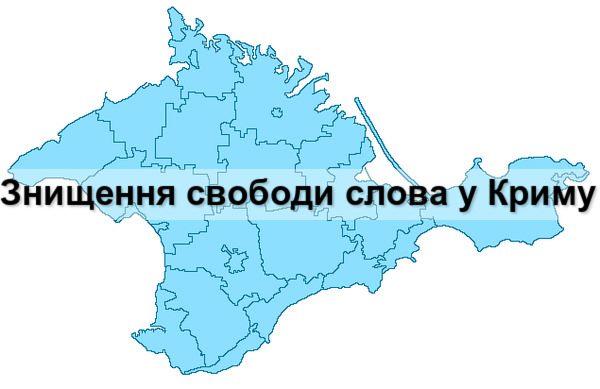 свобода слова у Криму