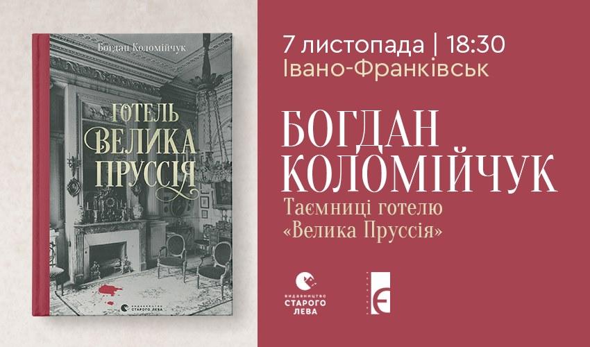Богдан Коломійфчук презентує