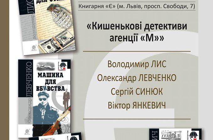 детективи українських авторів