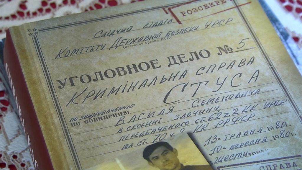 Суд розпочав розгляд апеляції щодо заборони книжки «Справа Василя Стуса»