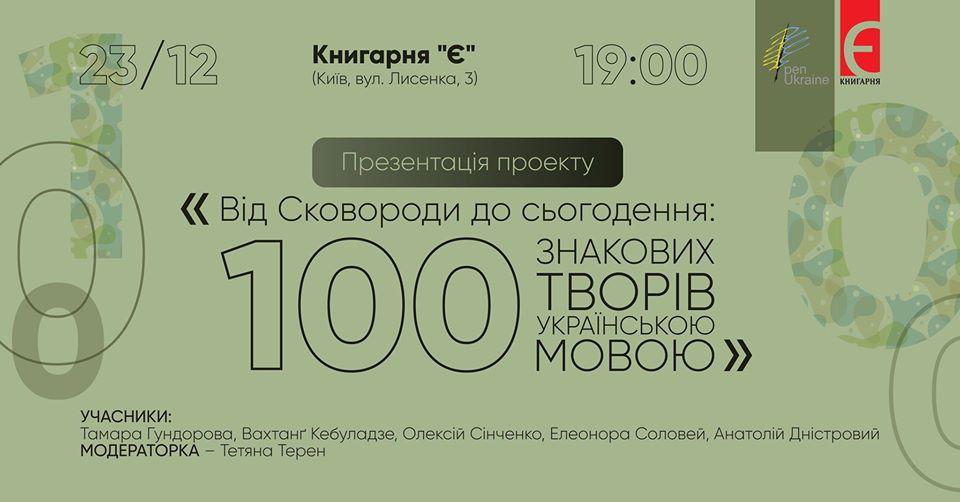 100 знакових творів українською мовою