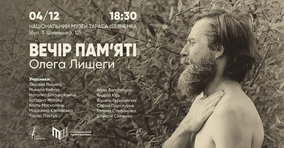 вечір пам'яті Олега Лишеги
