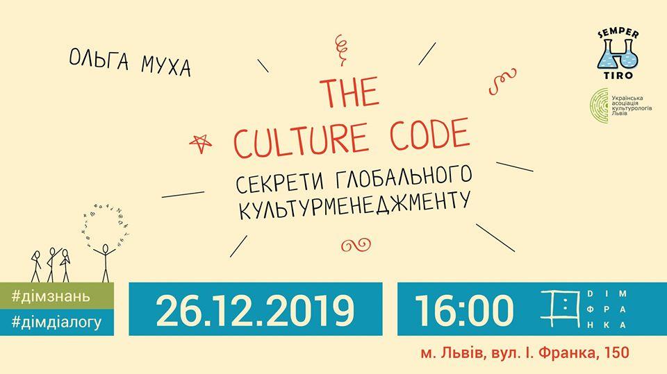 Секрети глобального культурного менеджменту