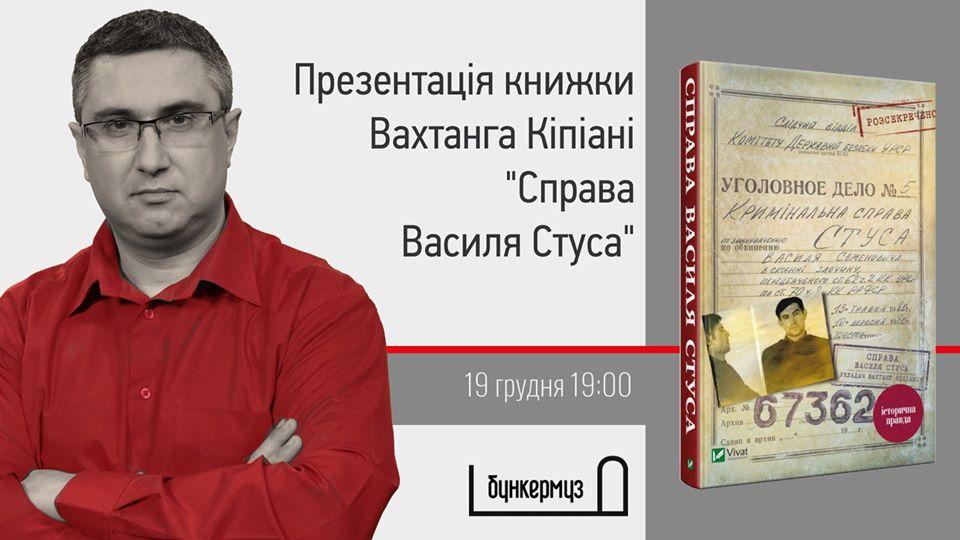 Вахтанг Кіпіані презентує книжку «Справа Василя Стуса»