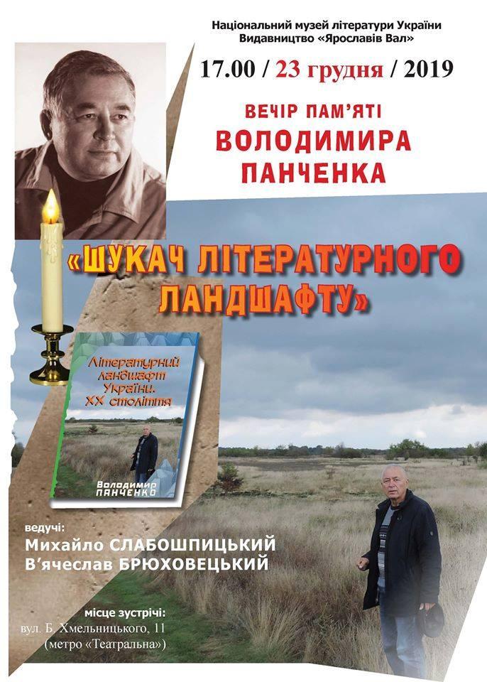 Вечір пам'яті Володимира Панченка