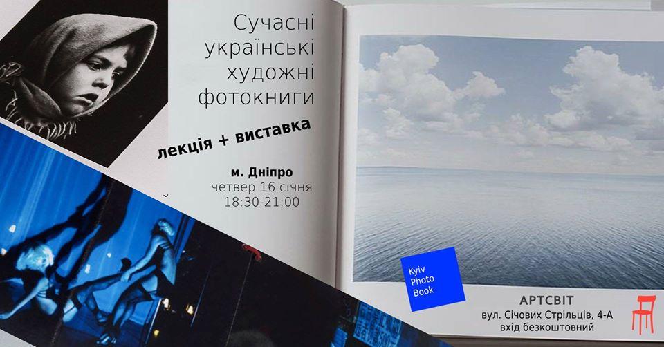 українські художні фотокниги