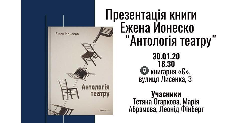 Антологія театру