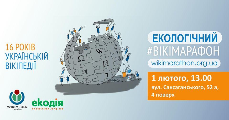 Екологічний вікімарафон