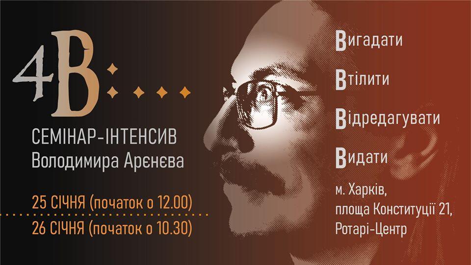 Семінар-інтенсив Володимира Арєнєва