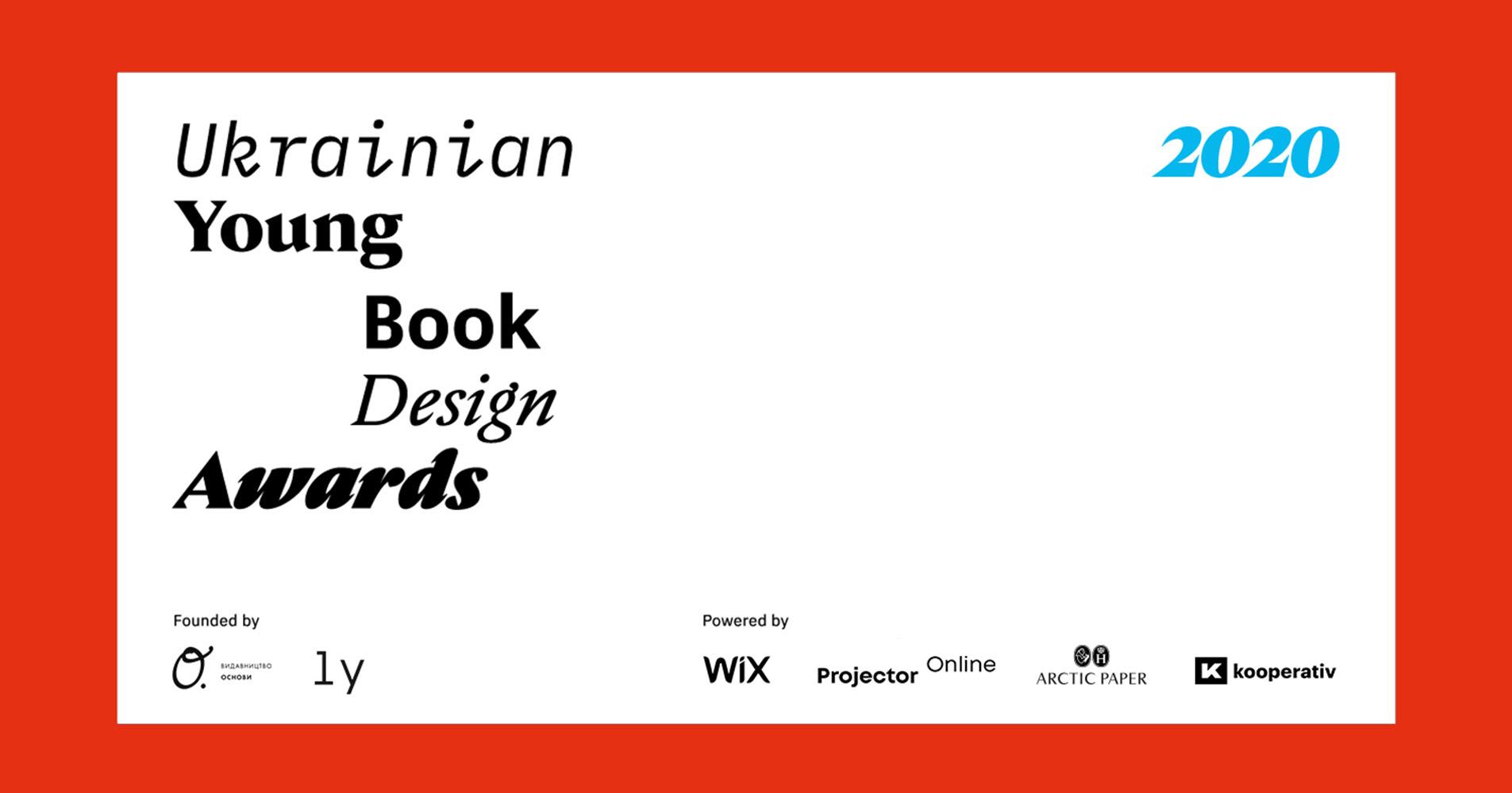 прийом робіт на Ukrainian Young Book Design Awards 2020