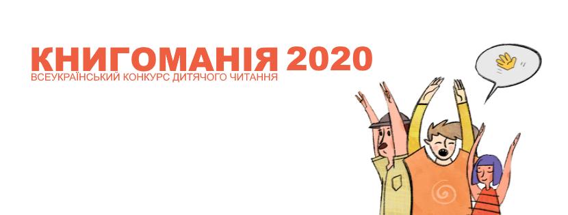 книгоманія 2020