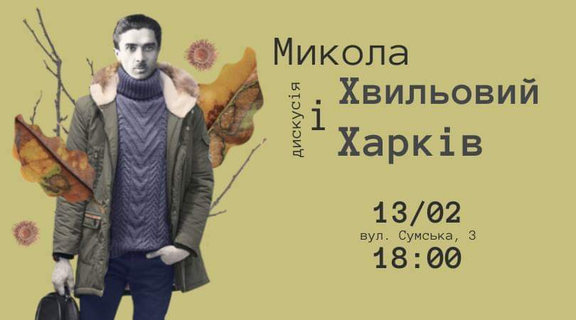 Микола Хвильовий і Харків