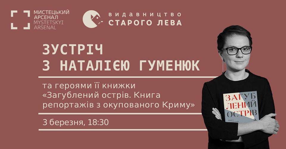 Зустріч з Наталією Гуменюк