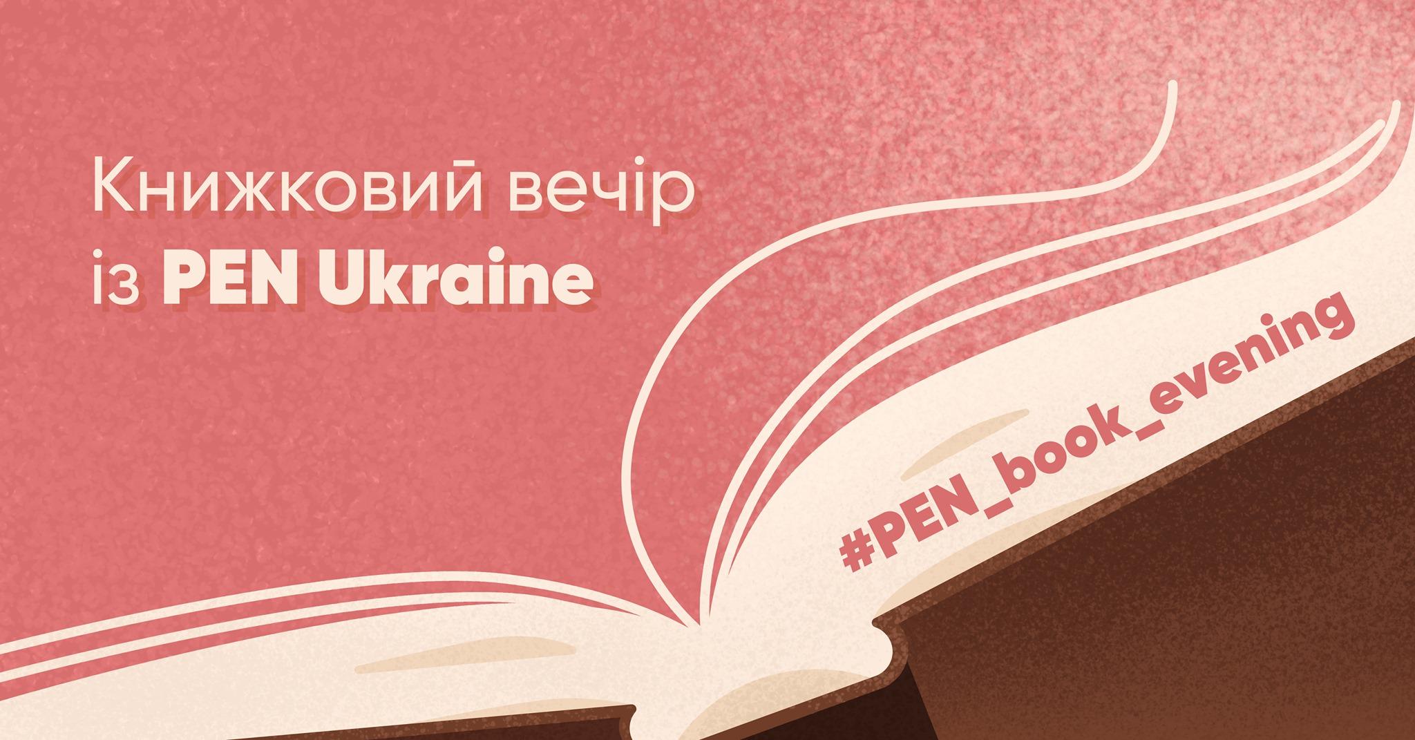 Книжковий вечір із PEN Ukraine