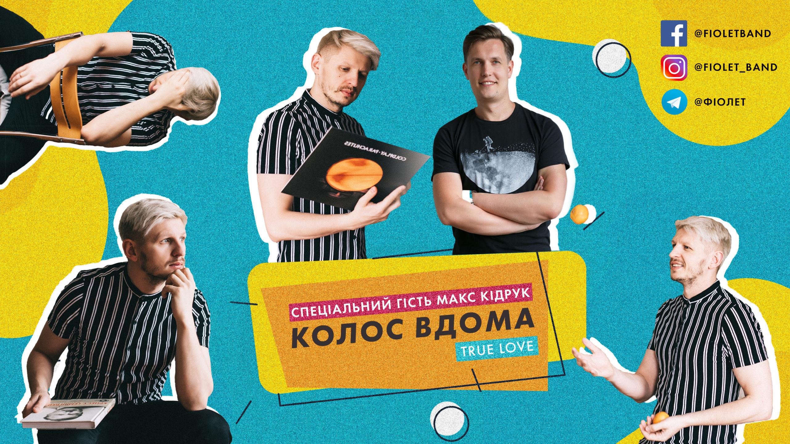 Макс Кідрук Фіолет