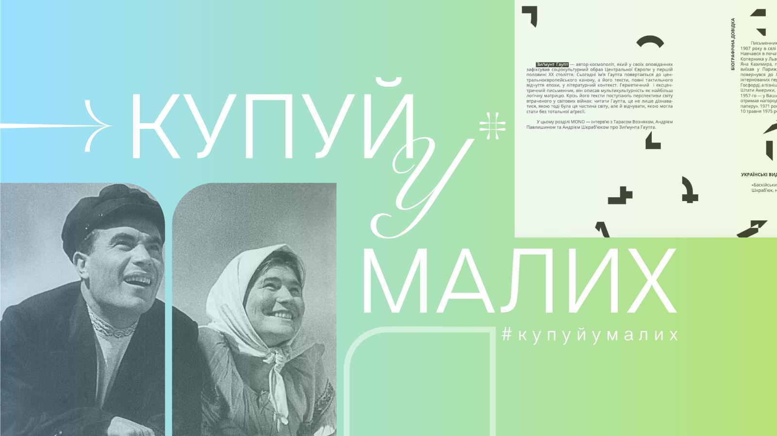 кампанія #купуй у малих: забута історія кіно, нова книжка Жадана і полінаціональні письменники