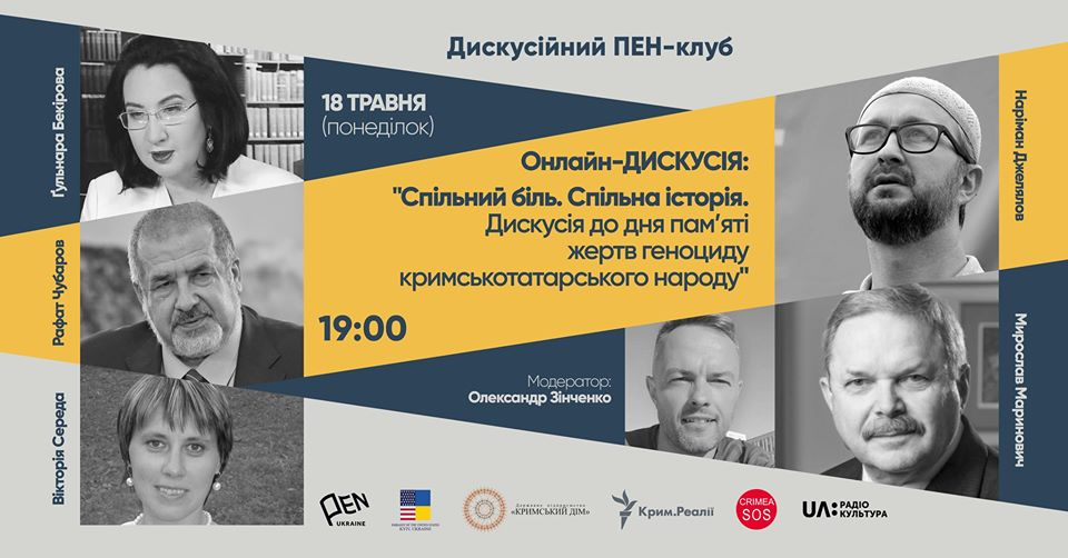 Дискусія до Дня пам'яті жертв геноциду кримськотатарського народу