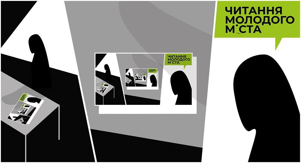 Читання Молодого Міста. Комікс