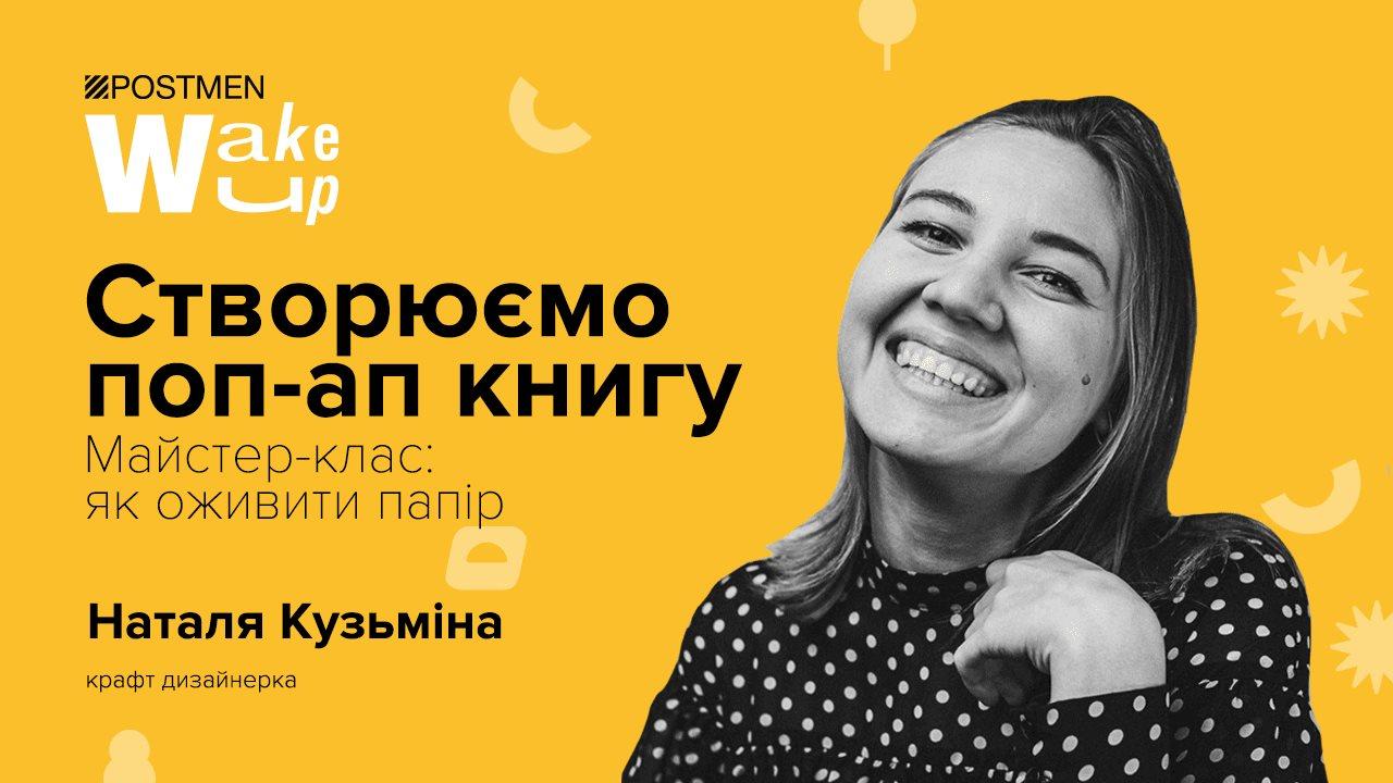 Наталя Кузьміна