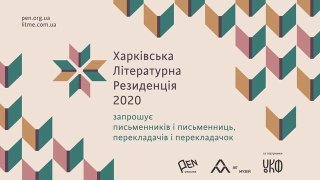 Харківська літературна – 2020 резиденція