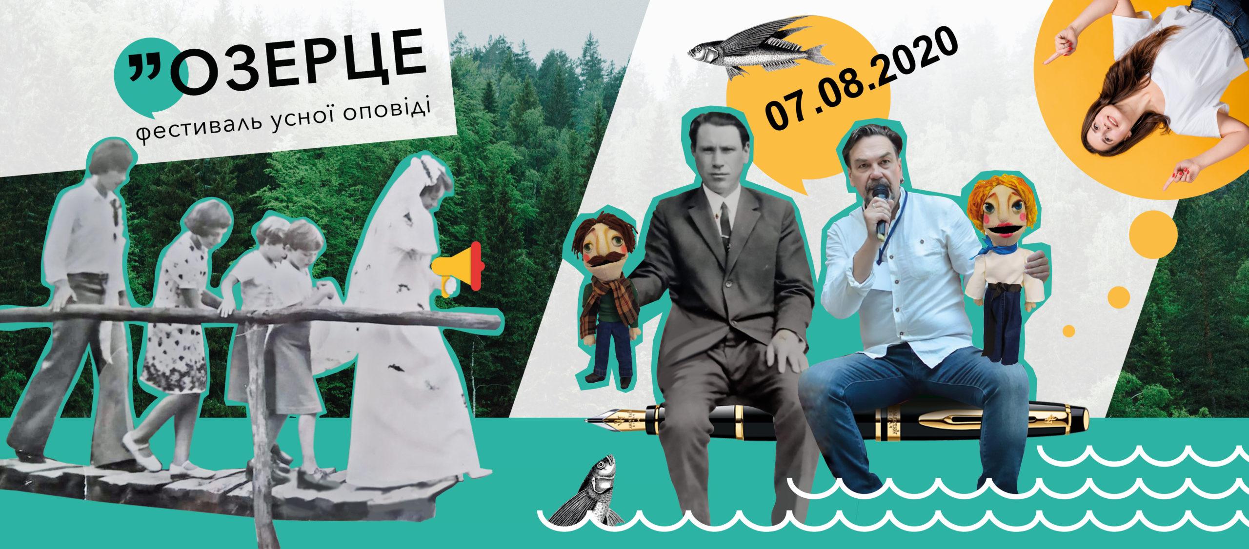 фестиваль усної оповіді Озерце»