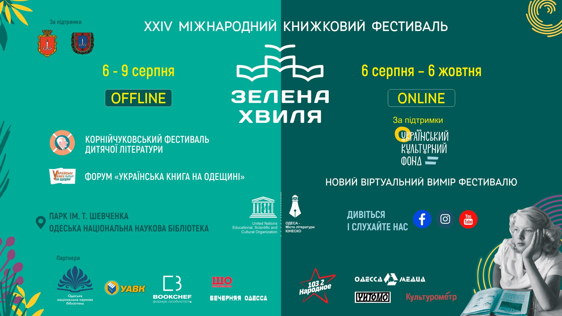 Фестиваль «Зелена хвиля» онлайн