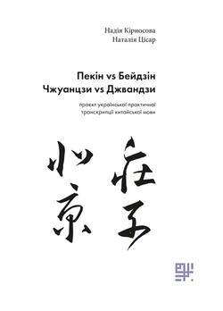 Пекін vs Бейдзін