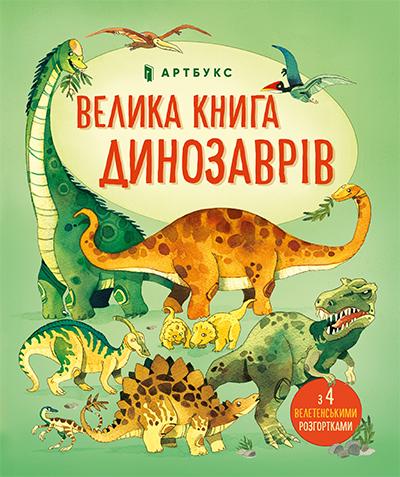 Велика книг динозаврів