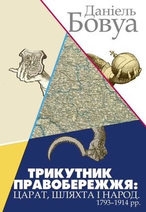 Трикутник Правобережжя: царат, шляхта і народ. 1793–1914 рр.