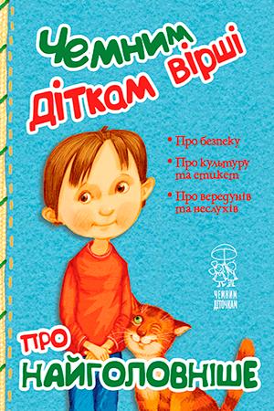 Чемним діткам вірші про найважливіше