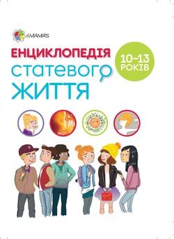 Енциклопедія статевого життя. 10–13 років