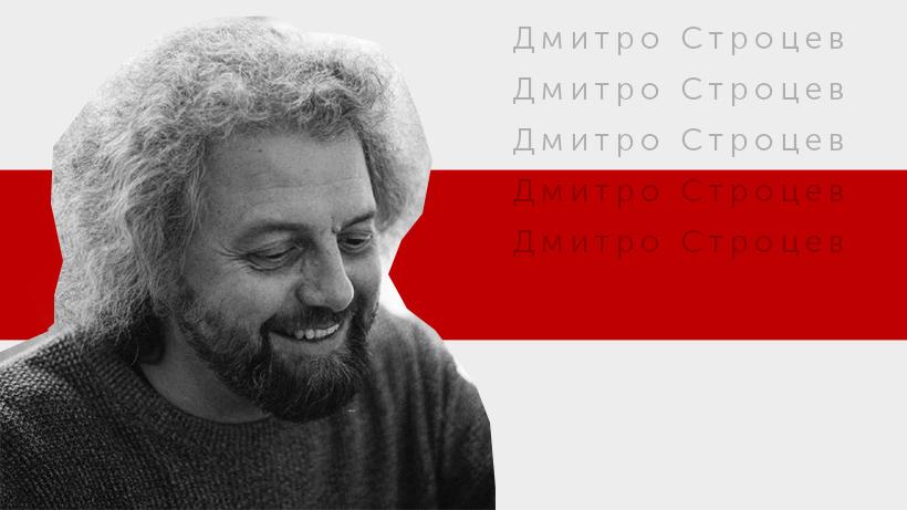 Дмитро Строцев вірші