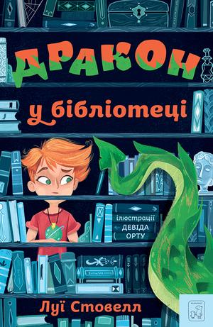 Дракон у бібліотеці