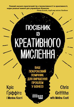 Посібник із креативного мислення