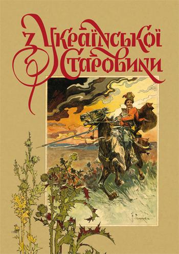 З української старовини